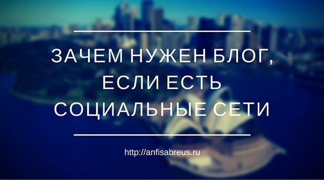 zachem-blog