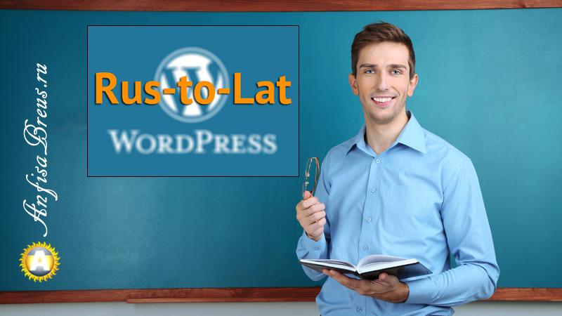 Rus to Lat — как сделать красивые читабельные ссылки на статьи