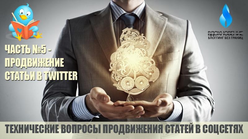 Технические вопросы в продвижении статей в социальных сетях (Часть 5). Продвижение статьи в Twitter
