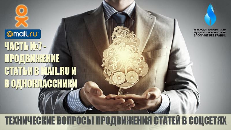 Часть 7 - Продвижение статьи в Одноклассники и Mailru. Урок 61. ТЦ «Вдохновение».