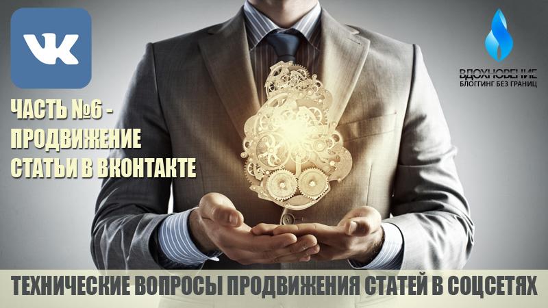 Технические вопросы продвижения статей в социальных сетях.Часть 6 - Продвижение статьи в Вконтакте. Урок 60.