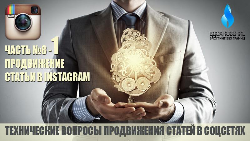 Технические вопросы в продвижении статей в социальных сетях (Часть 8). Инстаграм (1)
