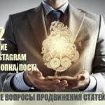 Продвижение статьи в Инстаграм. Урок 63. ТЦ «Вдохновение».