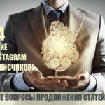 Инстаграм (продвижение бизнеса и набор подписчиков)