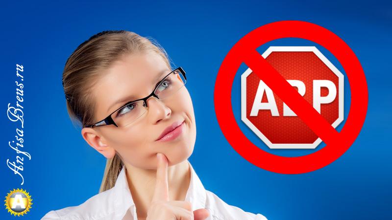Как дополнение AdBlock портит жизнь блогерам