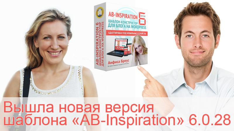 Новая версия шаблона-конструктора AB-Inspiration