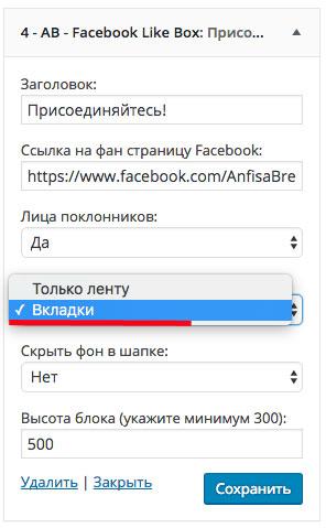 widget-fb