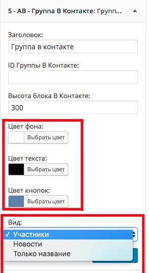 widget-vk