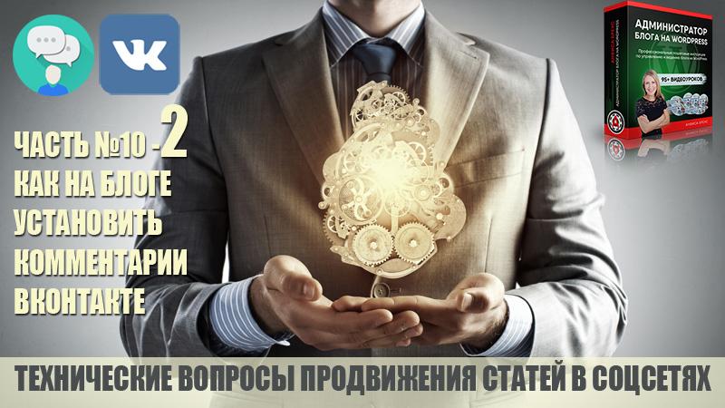 Как на блоге на WordPress установить комментарии ВКонтакте