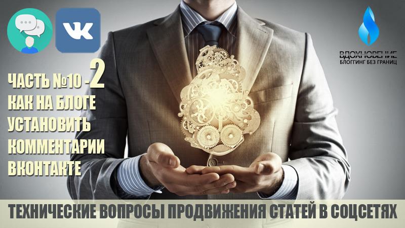Как на блоге установить комментарии Vkontakte