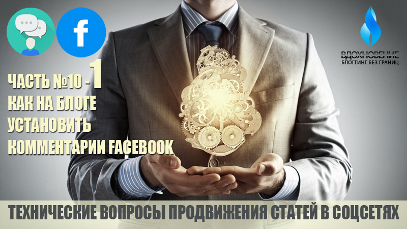 Как на блоге на WordPress установить комментарии Facebook