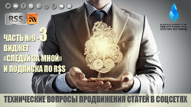 "Виджеты ""Следуй за мной"" и Подписка по RSS"