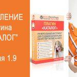 Обновление плагина Каталог 1.9