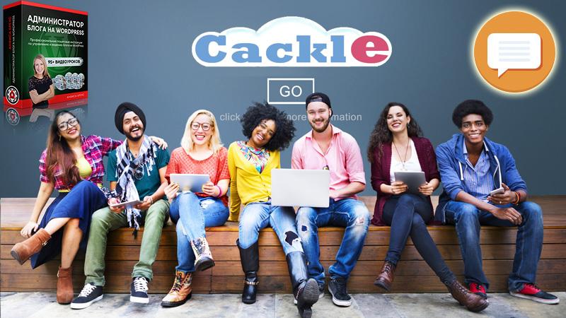 Как установить систему комментариев Cackle на блог на WordPress