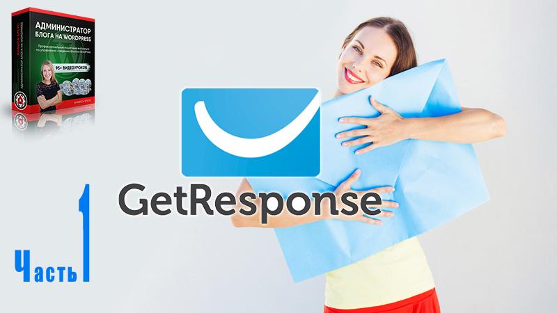 GetResponse. Часть 1. Регистрация. Добавление контактов. Формы подписки. Создание рассылки.