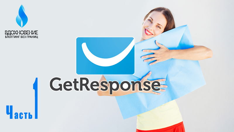 GetResponse-сервис для Email маркетинга и автоответчики. Часть 1.