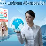 Обновления шаблона-констуктора AB-Inspiration. Версия 6.0.33.