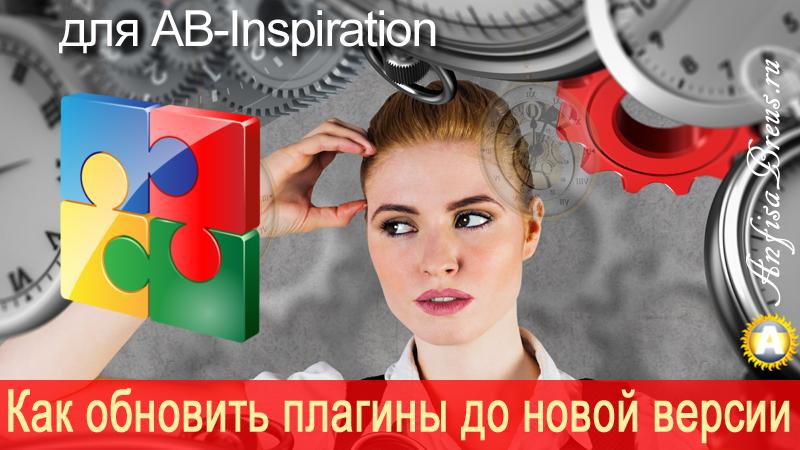 Как обновить плагины для AB-Inspiration до новой версии