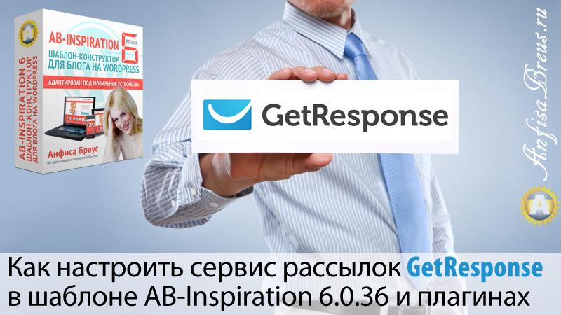Как настроить сервис рассылок GetResponse в шаблоне AB-Inspiration 6.0.36 и плагинах