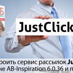 Как настроить сервис рассылок JustClick в шаблоне AB-Inspiration 6.0.36 и плагинах