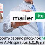 Как настроить форму подписки Mailer Lite в шаблоне AB-Inspiration