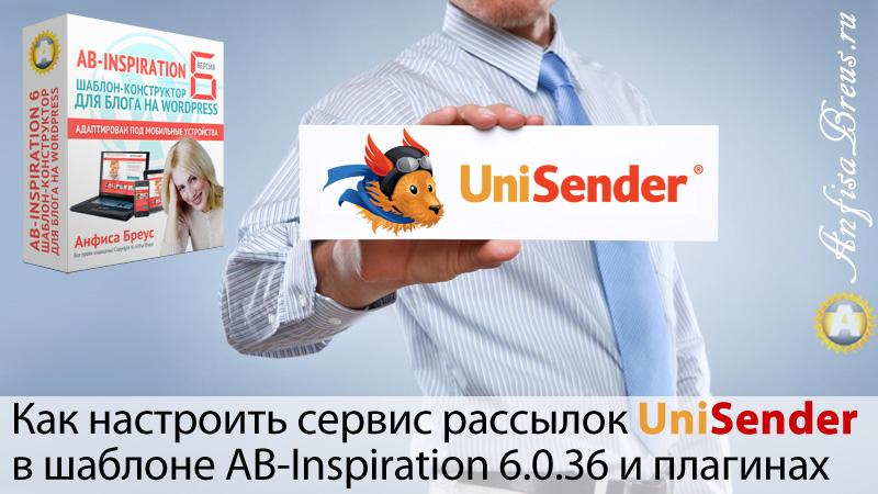 Как настроить сервис рассылок UniSender в шаблоне AB-Inspiration 6.0.36 и плагинах