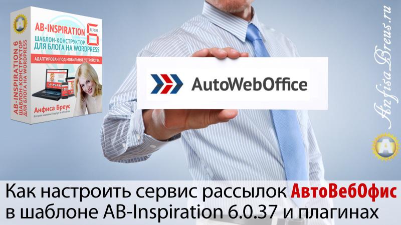 Как настроить сервис рассылок АвтоВебОфис в шаблоне AB-Inspiration 6.0.37 и плагинах