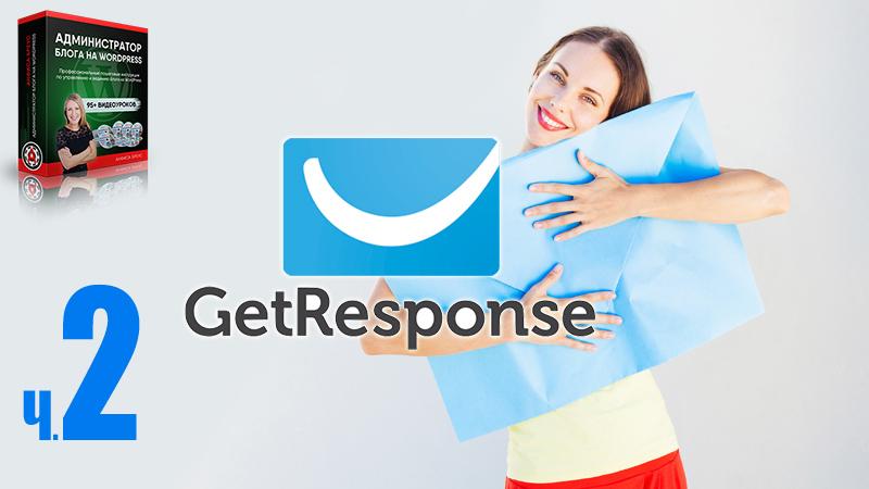 GetResponse. Часть 2. Вход в Getresponse. Создание формы подписки. Редактирование блока с формой подписки. Установка плагина интеграции Getresponse.