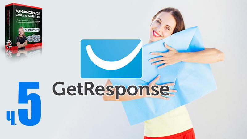GetResponse. Часть 5. Как создать серию писем для автоматической рассылки. Как создать письмо-автоответчик. Плагин интеграции Getresponse.