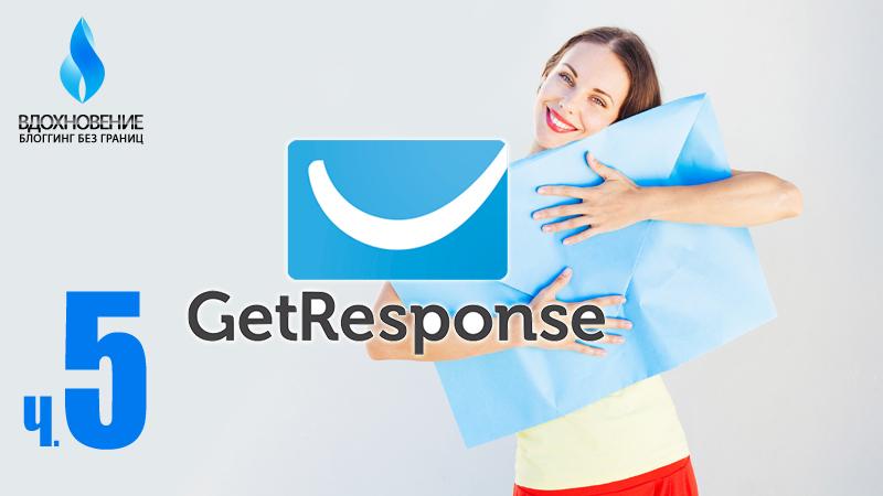 Как создать в сервисе Getresponse серию писем для автоматической рассылки и привязать ее к форме подписки на блоге.