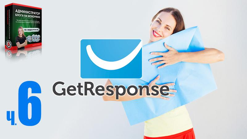 GetResponse. Часть 6. Как создать лендинг без редактирования кода. Загрузка изображения для Facebook. Публикация лендинга на домене.