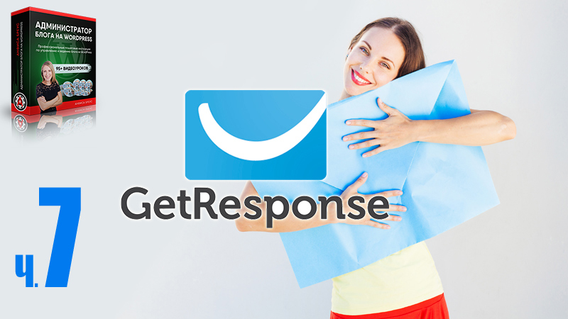 Урок 80. GetResponse. Часть 7. Как создать и провести вебинар в сервисе GetResponse. Настройка и проведение вебинара. Скачивание записи и чата.
