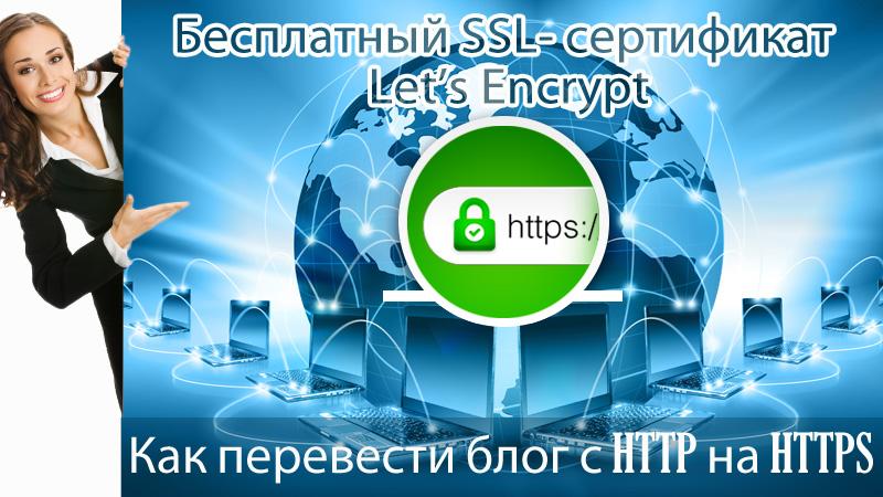 Как перевести блог на WordPress на HTTPS с подключением бесплатного SSL- сертификата (Let's Encrypt) на хостинге Timeweb