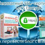 Бесплатный перевод на HTTPS блога на шаблоне AB-Inspiration с помощью сертификата SSL Let's Encrypt на хостинге Timeweb