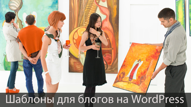 Урок 83. Шаблоны для блога на WordPress.
