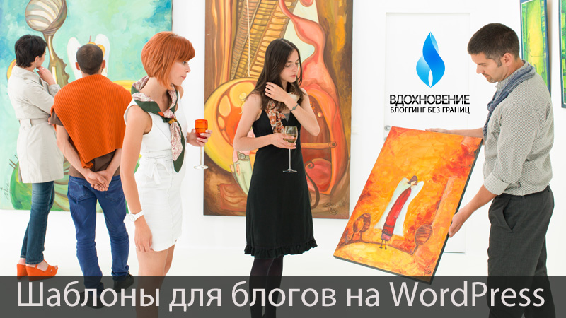 Шаблоны для блога на WordPress