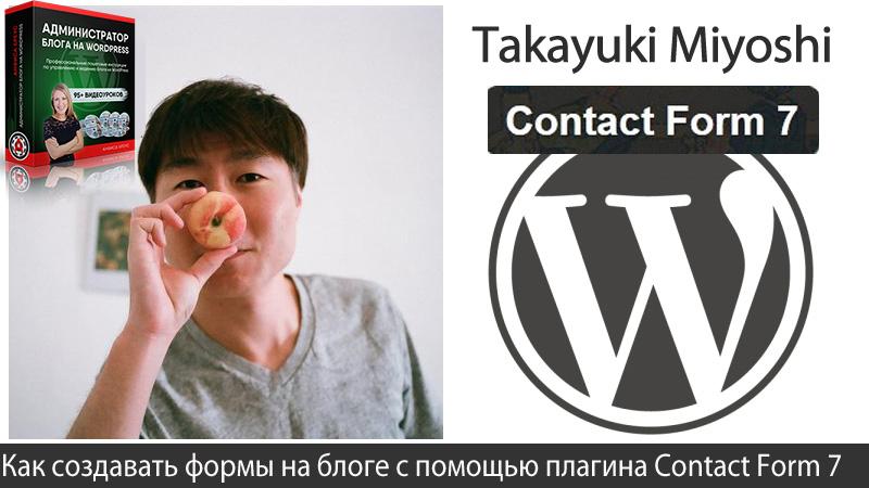 Contact Form 7. Как создавать разные формы на блоге WordPress с помощью плагина Contact Form 7.