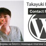 Как создавать формы на блоге с помощью плагина Contact Form 7