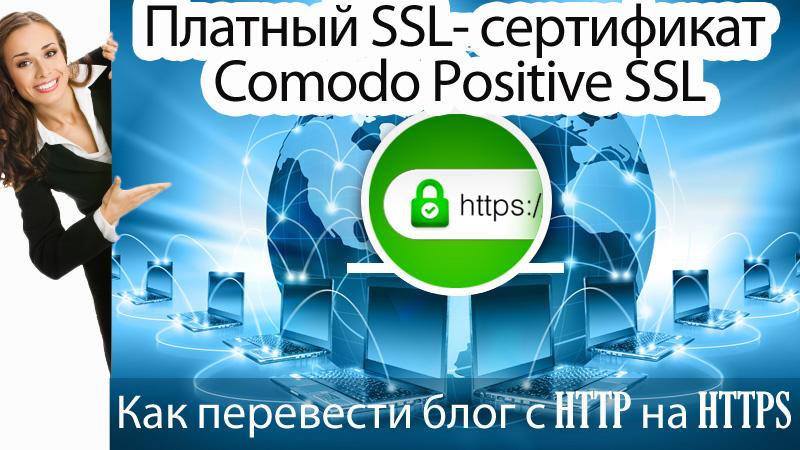 Установка SSL сертификата Comodo PositiveSSL на хостинге Timeweb