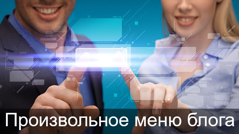 Произвольное меню для блога на WordPress