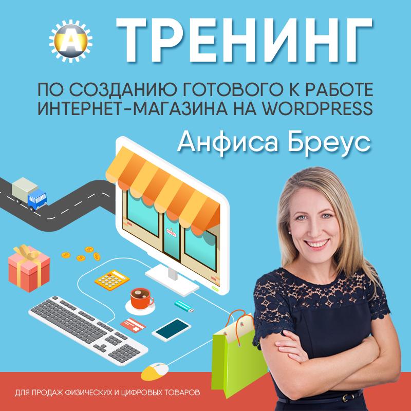 Тренинг по созданию готового к работе универсального интернет-магазина.