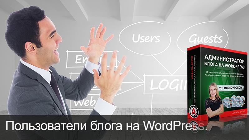Обзор раздела «Пользователи» блога на WordPress. Настройка профиля автора. Gravatar. Как поменять пароль для входа в админку блога на WordPress.