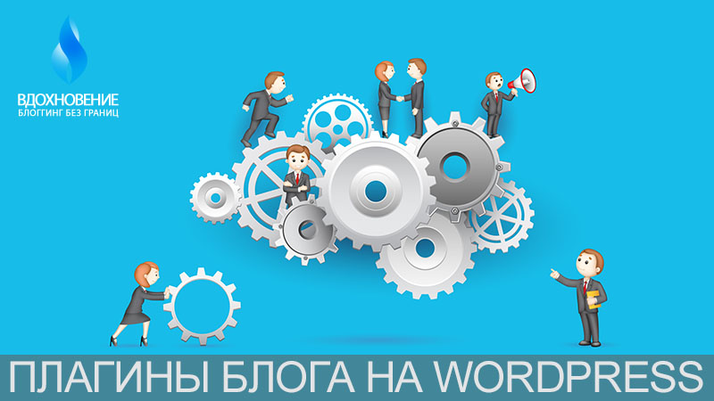 О плагинах блога на WordPress. Урок 90. ТЦ «Вдохновение».