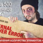 """Ошибка 500 на странице """"Товары"""" после увеличения количества элементов на странице"""