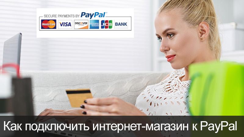 Прием денег в интернет-магазине через PayPal