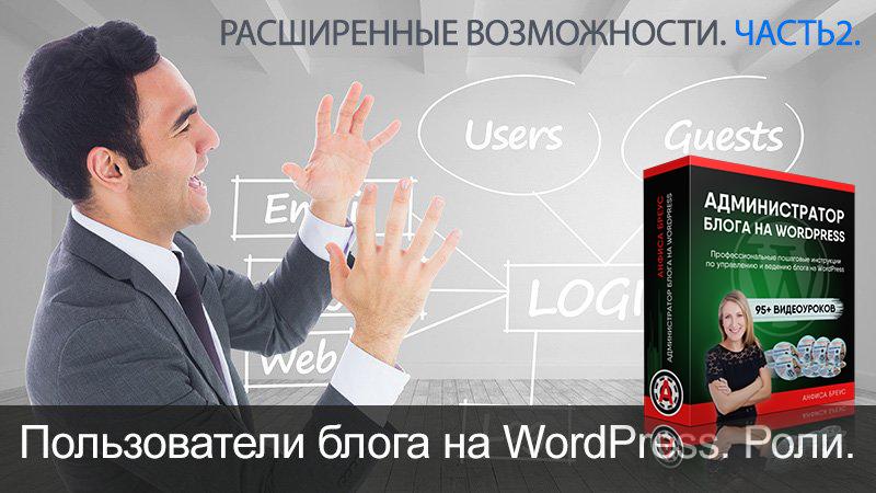 WP-Members. Как создать сайт с закрытым контентом только для зарегистрированных пользователей. Часть 2.