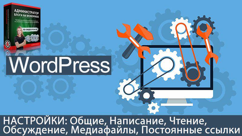 Урок 95. Настройки WordPress - Общие, Написание, Чтение, Обсуждение, Медиафайлы, Постоянные ссылки.