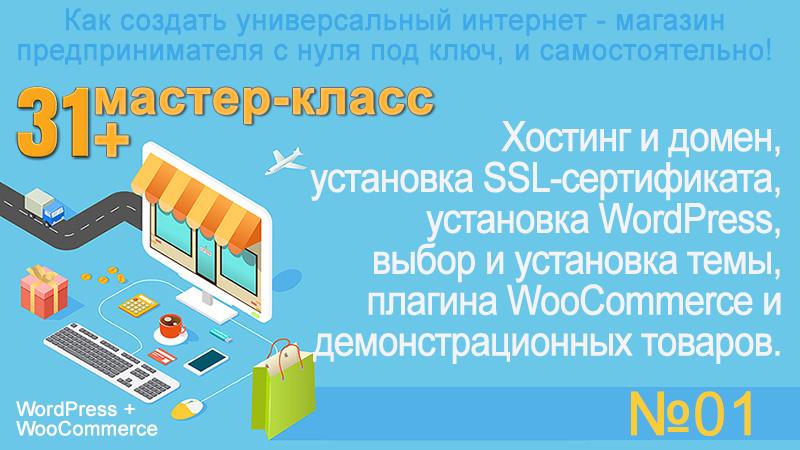 WooCommerce. Предисловие 1-му мастер-классу серии 31+ мастер - класса по созданию своего интернет-магазина. Урок 96.