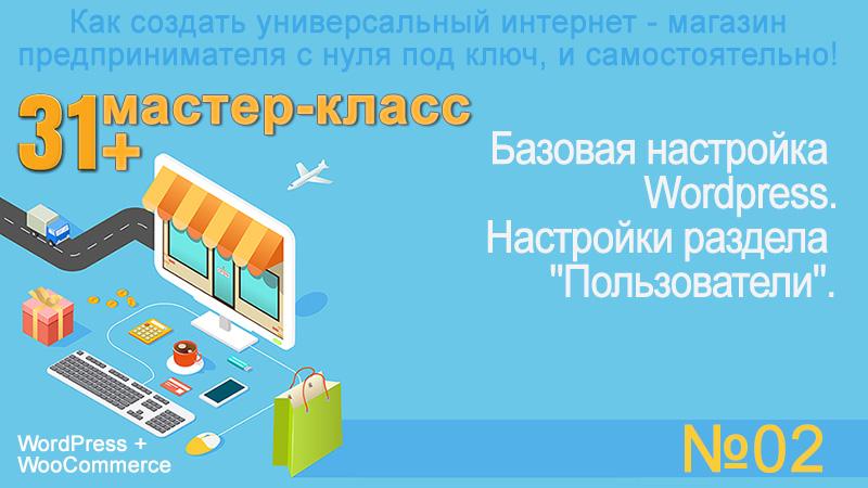 WooCommerce. Предисловие ко 2-му мастер-классу серии 31+ мастер - класса по созданию своего интернет-магазина. Урок 97.