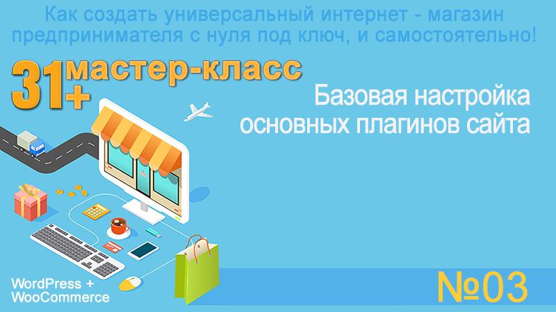 """WooCommerce. Анонс 4-го мастер-класса серии """"31+ мастер - класс по созданию своего интернет-магазина"""". Урок 98."""